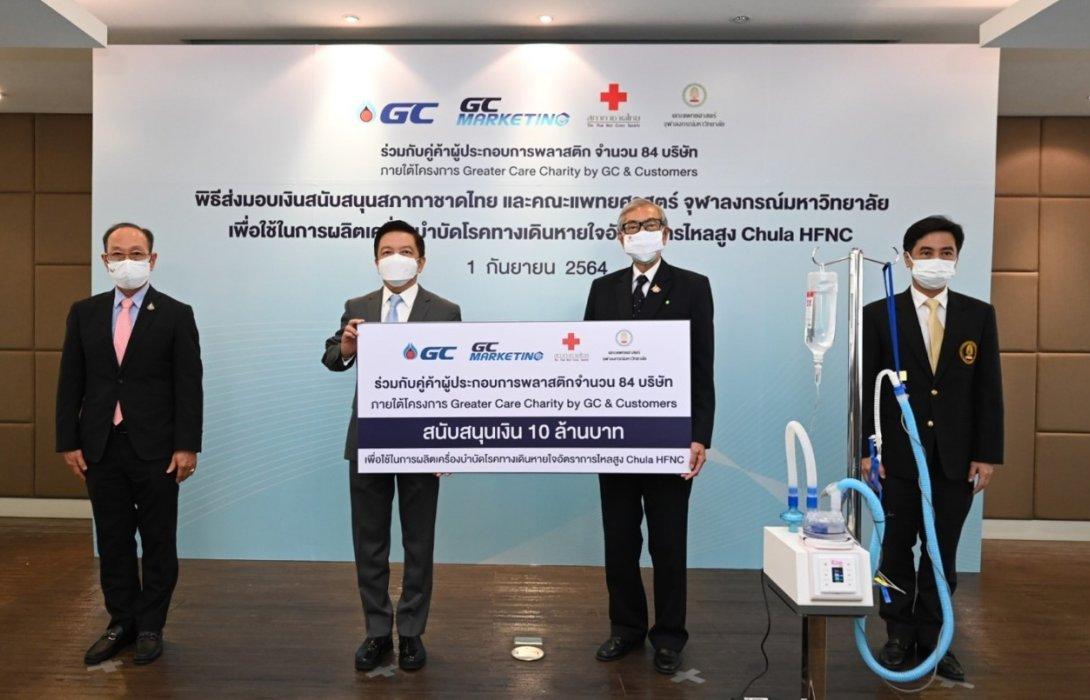GC และ GCM ร่วมกับคู่ค้าผู้ประกอบการพลาสติก สนับสนุนการจัดทำเครื่องบำบัดโรคทางเดินหายใจอัตราการไหลสูง