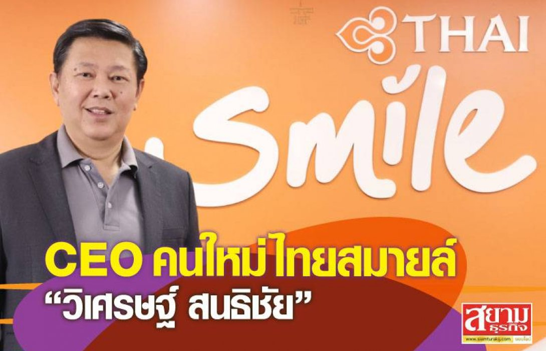 """CEO คนใหม่ไทยสมายล์ """"วิเศรษฐ์ สนธิชัย"""""""