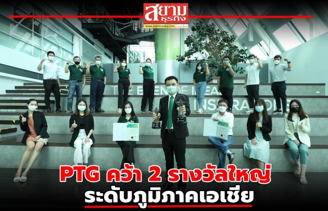 PTG  คว้า 2 รางวัลใหญ่ระดับภูมิภาคเอเชีย