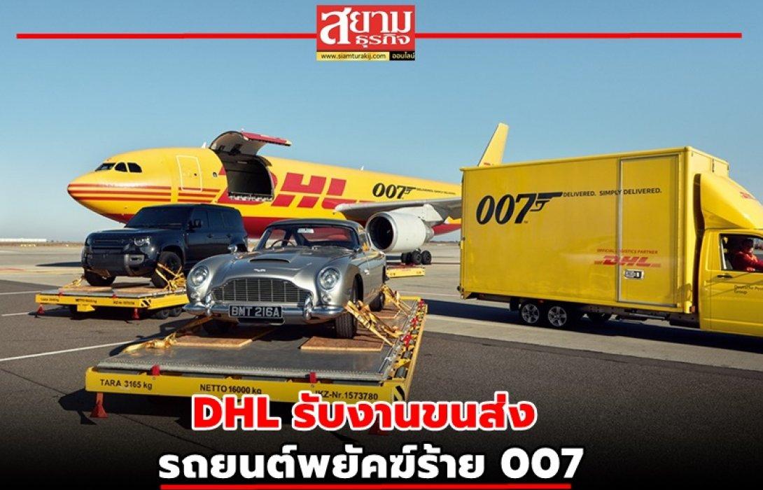 DHL รับงานขนส่งรถยนต์พยัคฆ์ร้าย 007