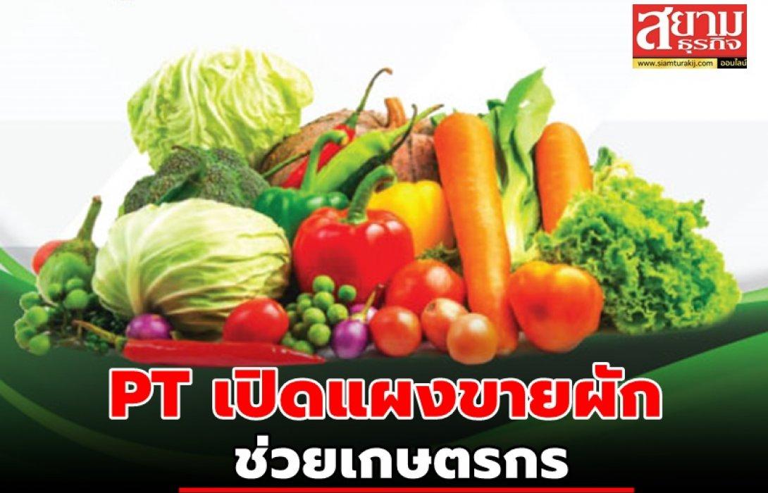 PT เปิดแผงขายผักใน Max Mart ช่วยเกษตรกร