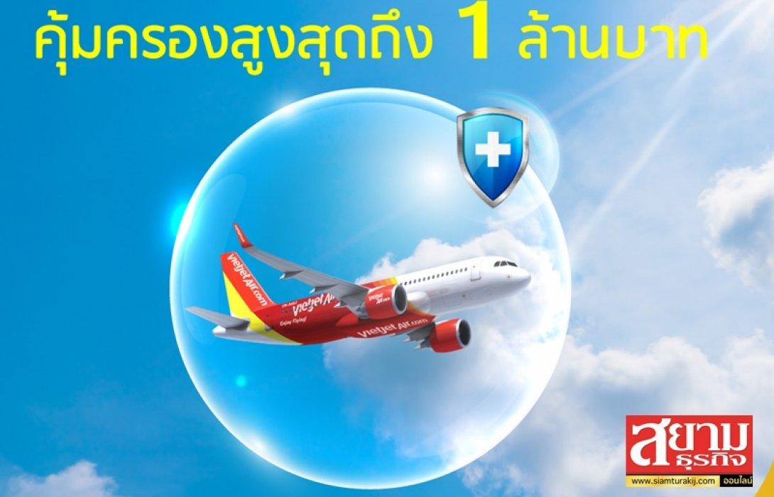 ไทยเวียตเจ็ท เปิดตัว 'Sky Travel Care' ประกันภัยการเดินทาง ครอบคลุม COVID-19