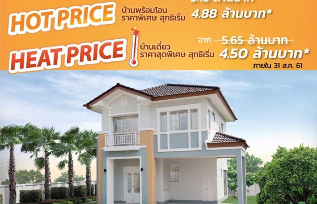 """ธารารมณ์จัดโปรฯ เดือด ทะลุร้อน""""Hot & Heat Price""""บ้านเดี่ยวราคาสุดพิเศษ"""