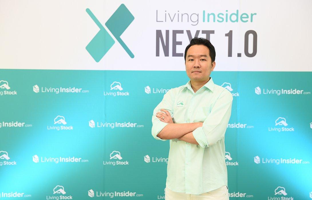 ลิฟวิ่งอินไซเดอร์ รุกอสังหาฯ ไทย เปิดตัวแพลตฟอร์ม LivingStock รับเทรนด์ผู้บริโภคยุค 4.0