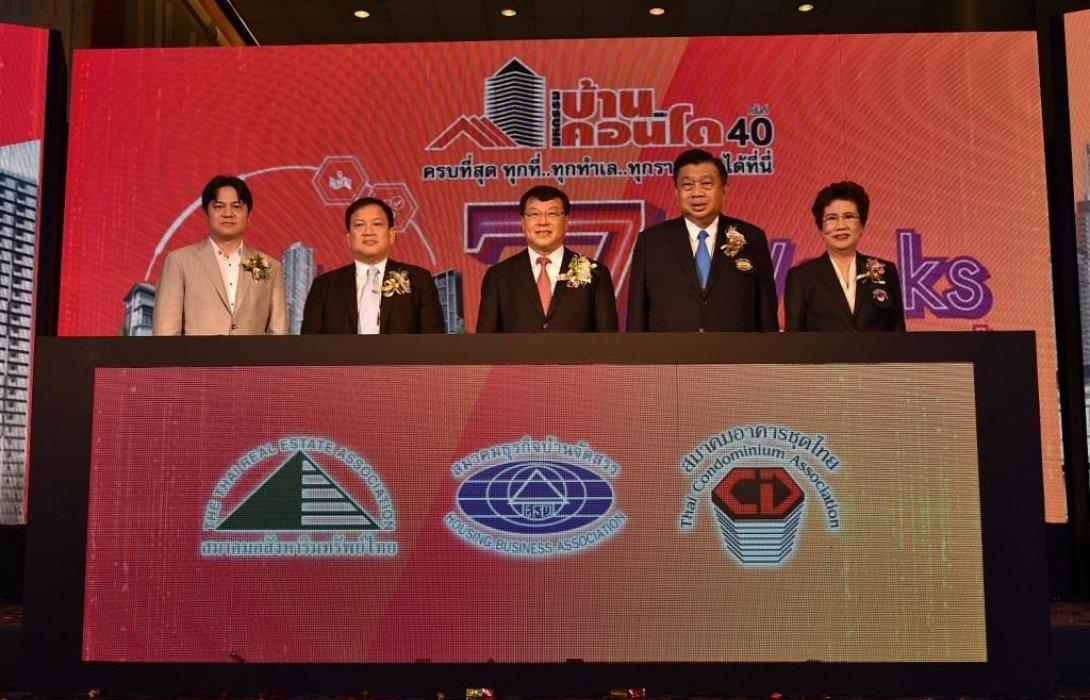 มหกรรมบ้านและคอนโด เดินหน้าขับเคลื่อนอสังหาฯไทยรอรับรัฐบาลใหม่ปลุกกระแสตลาดคึกคัก