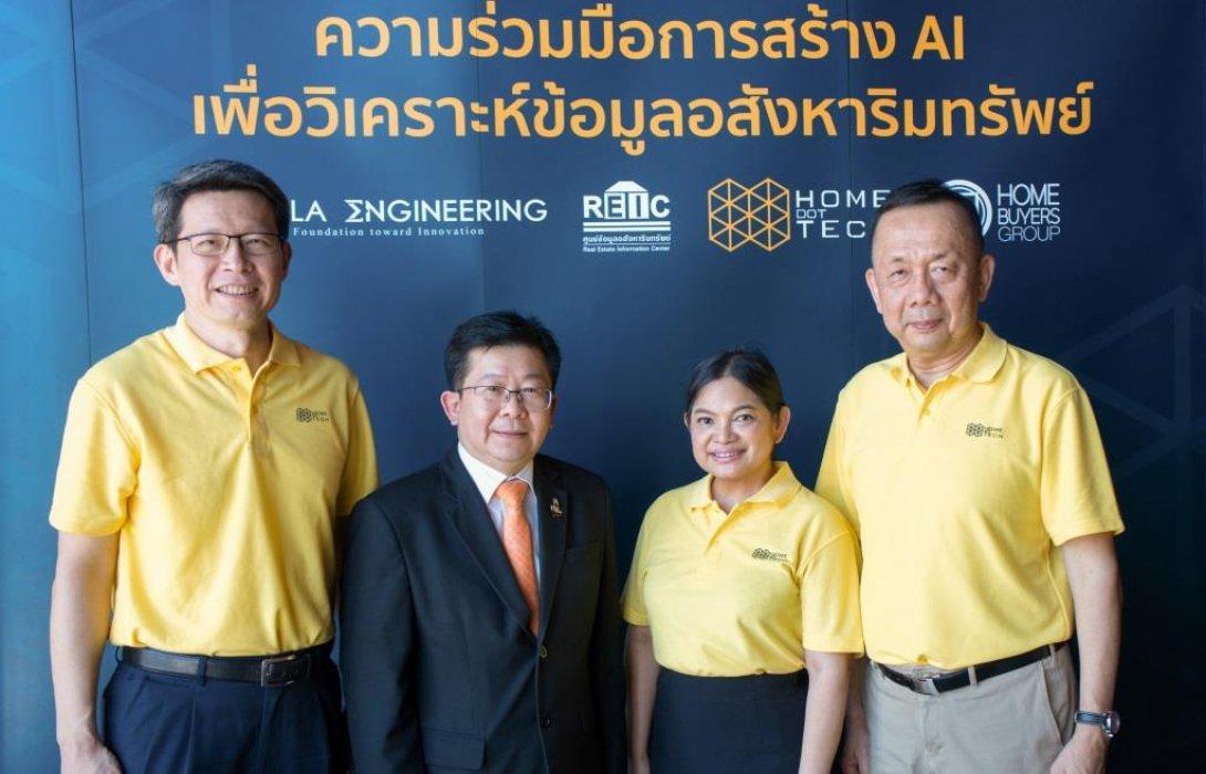 """ครั้งแรกของเมืองไทย""""สร้าง AI เพื่อวิเคราะห์ข้อมูลอสังหาริมทรัพย์"""""""