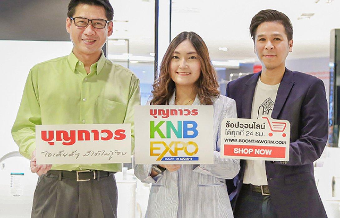 """บุญถาวร ตั้งเป้ายอดขายกว่า 2,000 ล้านบาทอัดแคมเปญ""""KNB EXPO 2019"""""""