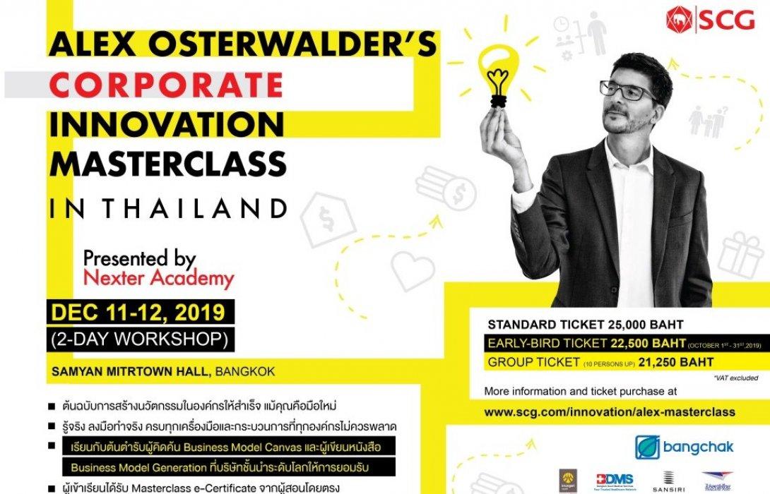 เอสซีจี ชวนนวัตกรไทยเรียนรู้การสร้างสรรค์นวัตกรรมกับต้นตำรับระดับโลก