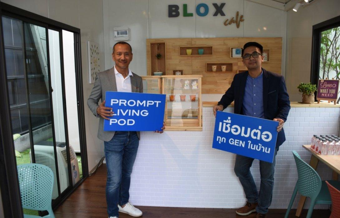 SCG Experience ร่วมกับ Blox Livingเปิดตัว PROMPT Living Pod จับเทรนด์ตลาดบ้านขนาดเล็ก