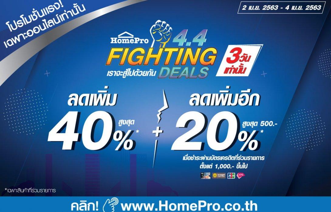 """โฮมโปร จัดโปรหนัก""""4.4 HomePro Fighting Deals""""ลดสูงสุดกว่า 60% อยู่บ้านก็ช้อปได้"""