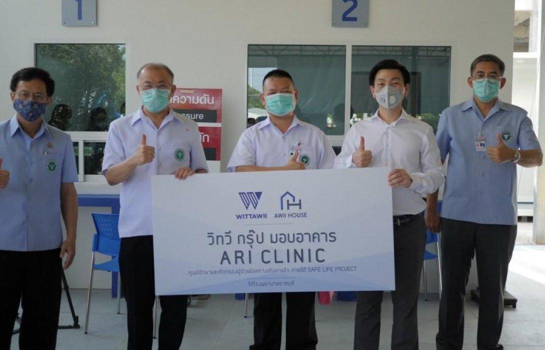 วิทวี กรุ๊ป มอบอาคารคัดกรองโรคติดเชื้อทางเดินหายใจ มูลค่า 2.5 ล้านบาท ให้โรงพยาบาลราชบุรี