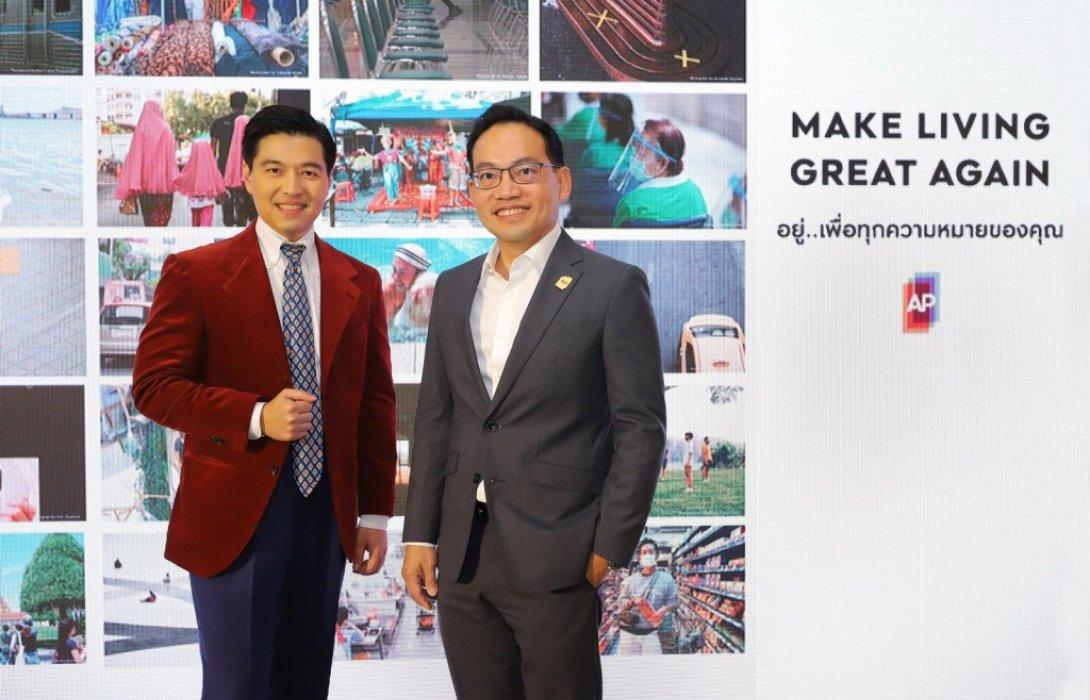 AP เปิดตัว MAKE LIVING GREAT AGAIN แคมเปญชวนคนไทยลุกขึ้นสร้างความหมายของชีวิต