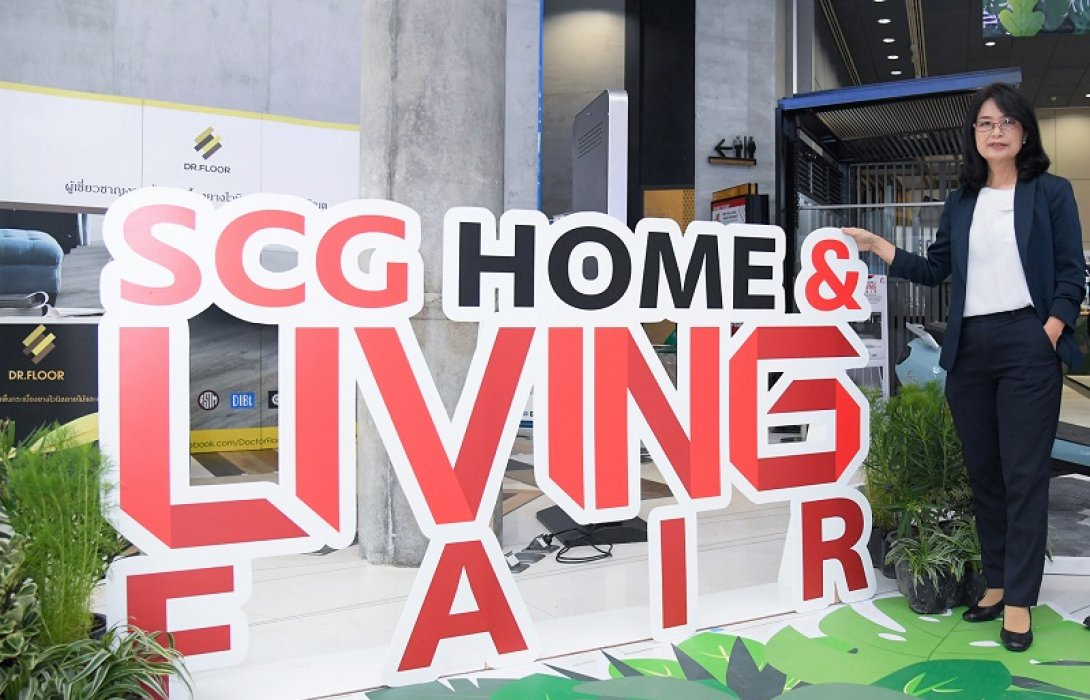 """SCG HOME & Living Fair"" โปรเด็ดตอบโจทย์เพื่อคนทำบ้าน 3 วันสุดท้าย 23- 25 ตุลาคมนี้"