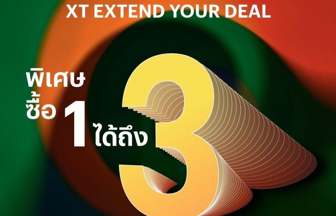 """'แสนสิริ'ส่งโปรสุดชิค""""XT Extend your Deal""""ซื้อ XT รับทันทีดีลพิเศษ3ต่อ"""