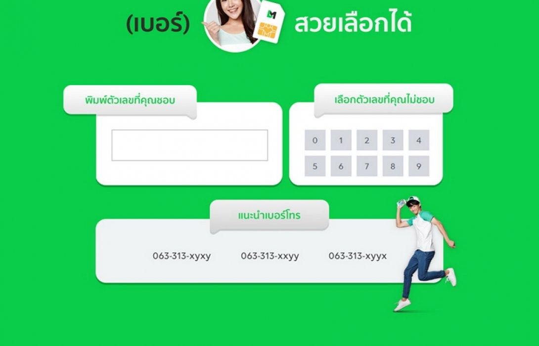 LINE MOBILE เพิ่มเบอร์ใหม่ ชวนผู้ใช้เลือกเลขมงคลส่งท้ายปี