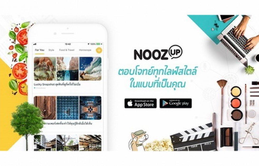 """มารู้จัก """"NoozUP แอปฯ"""" เปิดอ่านทุกอย่างได้เจาะคนรุ่นใหม่"""