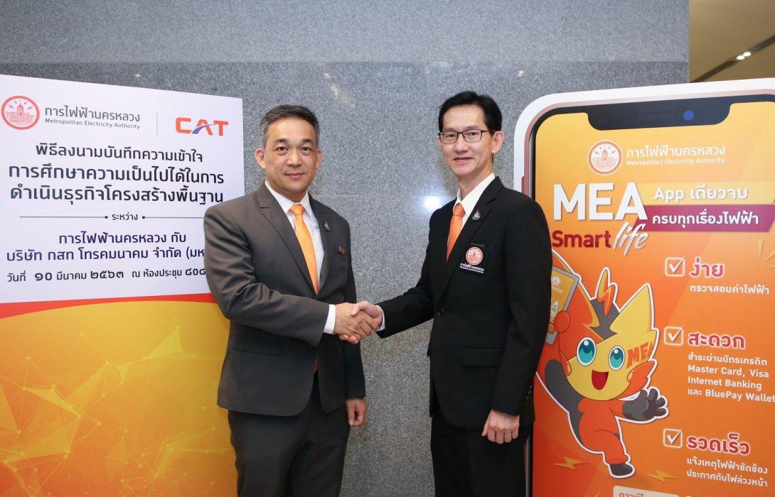 """CAT"" ผนึก ""MEA"" ต่อยอดโครงสร้างพื้นฐานด้านโทรคมนาคมสู่การพัฒนาธุรกิจดิจิทัลและ 5G"