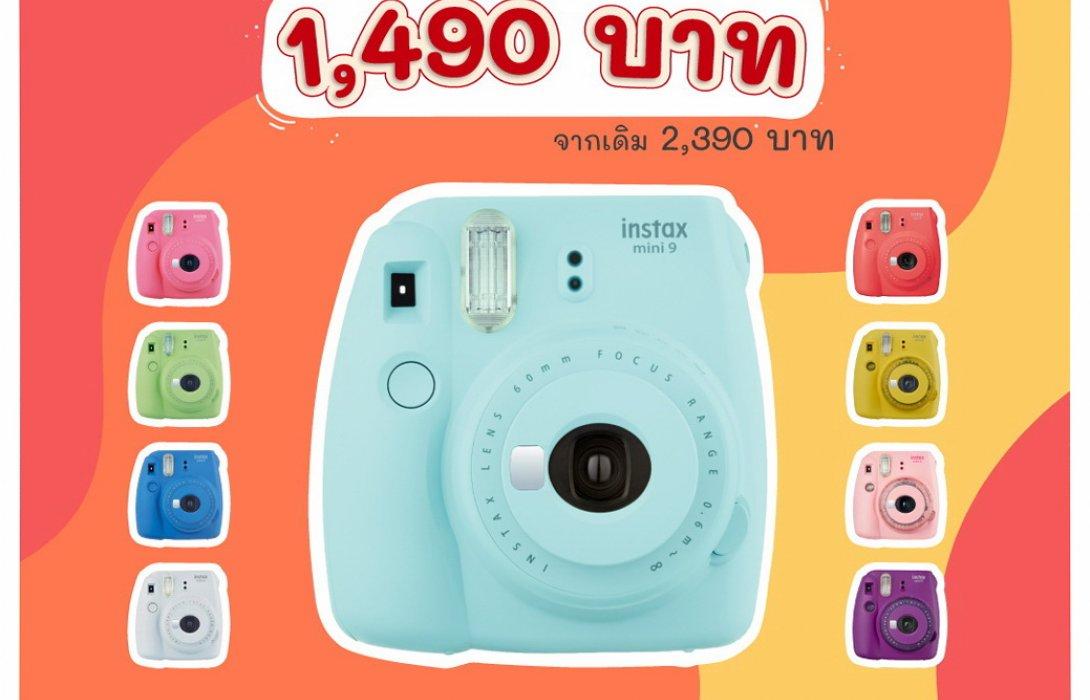Fujifilm instax mini 9 จัดโปรราคาพิเศษ สุดคุ้ม