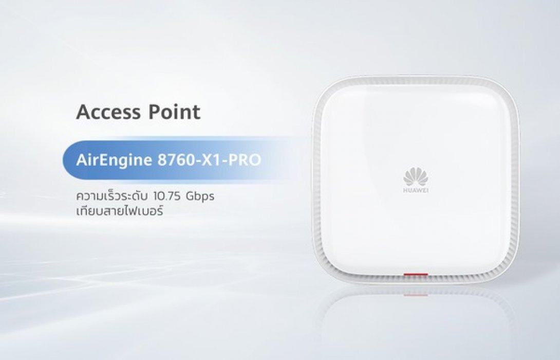 """Huawei AirEngine 8760-X1 Pro """"แอคเซสพอยต์"""" อัจฉริยะผสานเทคโนโลยี 5G"""
