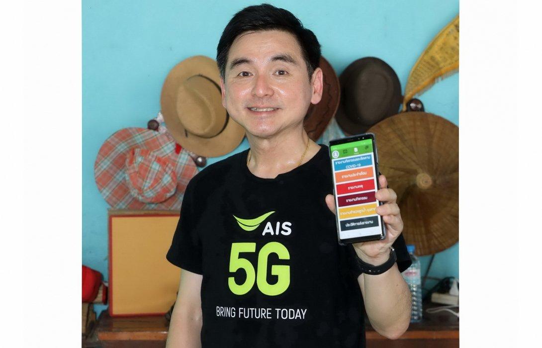 """""""เอไอเอส""""  อัดเม็ดเงินกว่า 2 หมื่นล้านลุยธุรกิจปี 64  ขยายเครือข่าย 5G  ดันองกรค์แกร่งรับมือวิกฤติโควิด"""