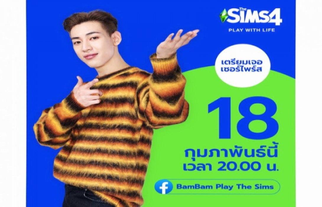 พรุ้งนี้รอเฝ้าหน้าจอกันเลยจ้า !! ทั้งแฟนพันธุ์แท้เกม 'The Sims 4' และแฟนคลับ 'แบมแบม Got7'  เตรียมตัวมาจะไลฟ์เล่นเกม The Sims 4 ให้ดูเป็นครั้งแรก! เวลา 20.00 น.