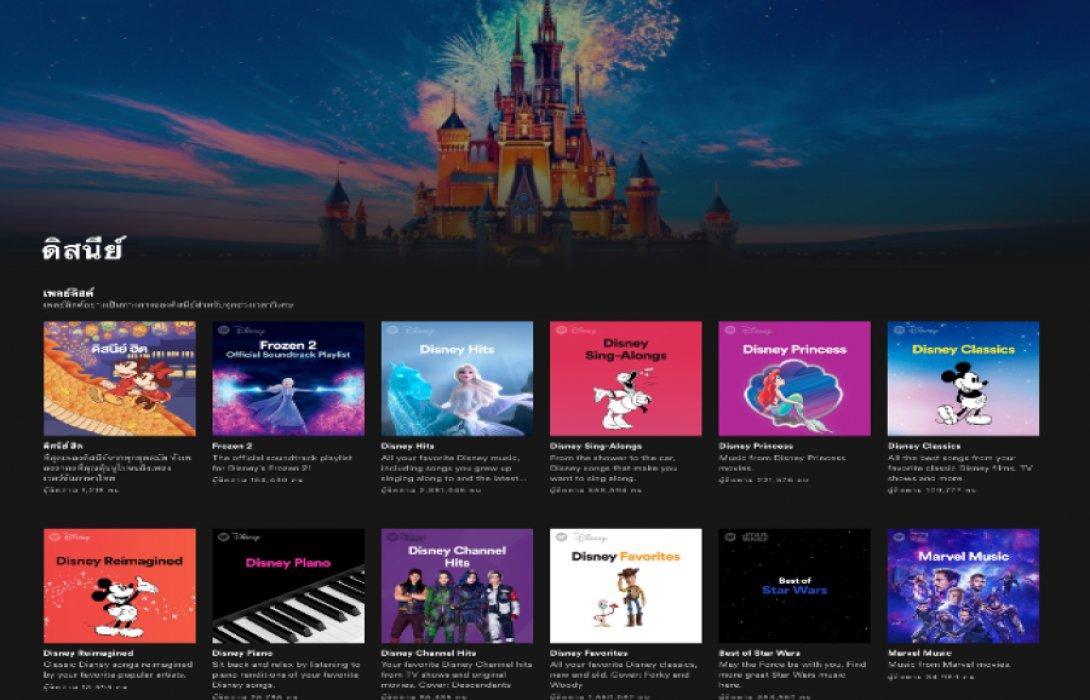 Spotify เปิดตัว 'Disney Hub' ในเอเชียตะวันออกเฉียงใต้ ฮ่องกง และไต้หวัน