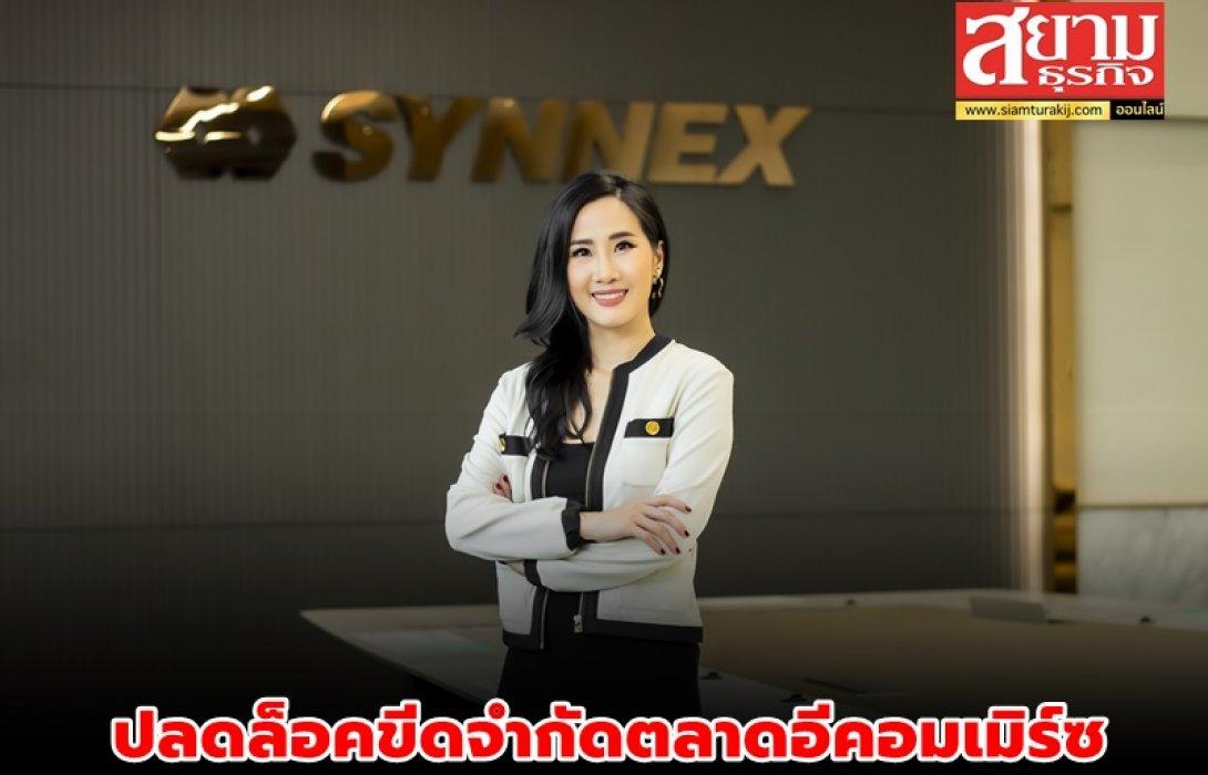 """""""SYNNEX"""" ควงแขน """"SCB 10X"""" ปลดล็อคขีดจำกัดตลาดอีคอมเมิร์ซ"""